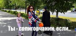 Embedded thumbnail for Ты - солигорчанин, если... выпуск 3