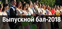 Embedded thumbnail for Выпускной бал-2018